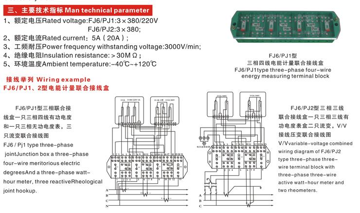 2型电能计量联合接线盒