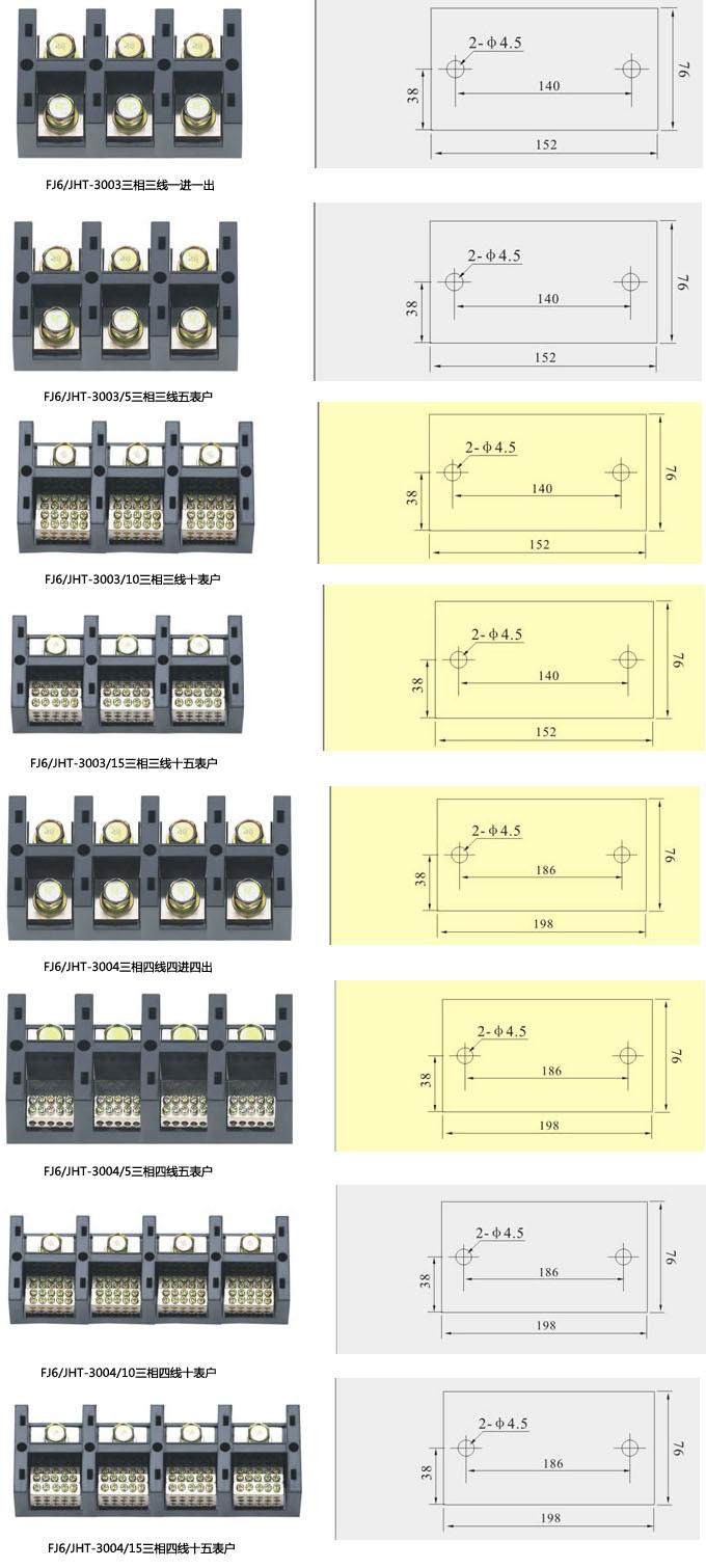 fj6/jht-3003大电流接线端子(胶木)